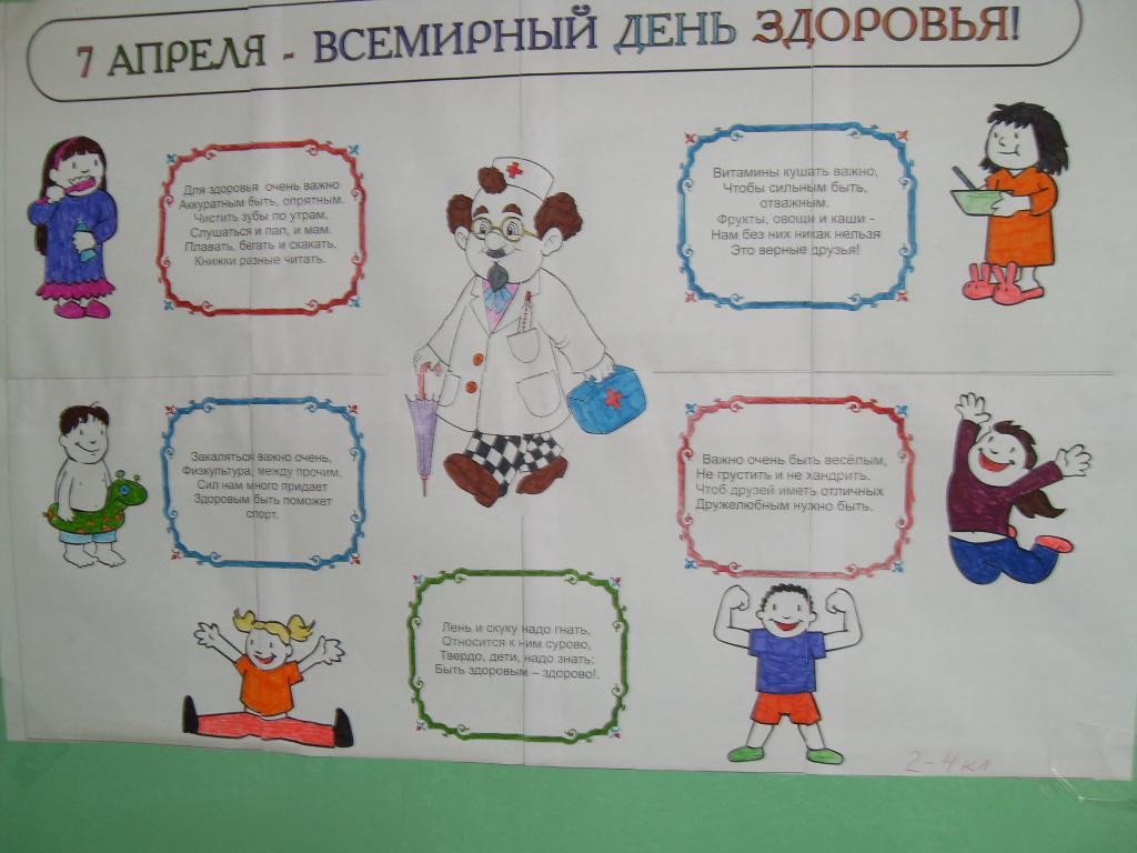 Конкурсы для дня здоровья в школе